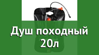 Душ походный 20л (BoyScout) обзор 61083 бренд BoyScout производитель ЛинкГрупп ПТК (Россия)