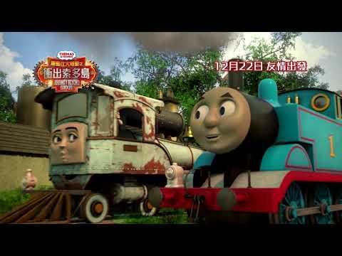 湯馬仕大電影之衝出索多島 (粵語版) (Thomas & Friends: Journey Beyond Sodor)電影預告