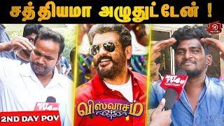 தளபதி Fan நான் இப்போ தல Fan ah மாறிட்டேன்  Viswasam Day 2  Public Opinion | Ajith kumar | Nayanthara
