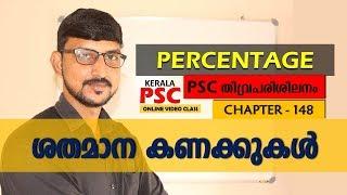 Kerala PSC Maths Percentage Village Field Assnt | LGS Maths Malayalam Tutorial  മലയാളം ക്ലാസ്സുകള്