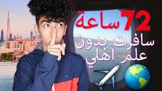 تحدي 72 ساعة اسافر بدون علم اهلي ! ( شوفوا ايش صار !!!)