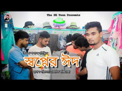 স্বপ্নের ঈদ(Shopner Eid) || Eid Special Shortflim 2019 || The RK Team
