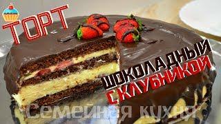 Ну, оОчень вкусный - Торт шоколадный с клубникой!