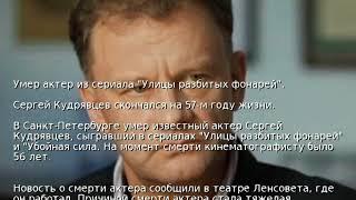 "Умер актер из сериала ""Улицы разбитых фонарей"""