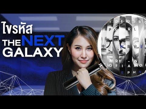 ครูพี่ซีขอไขรหัส The Next Galaxy ฟีเจอร์ไหนมาจริง? - วันที่ 03 Aug 2019