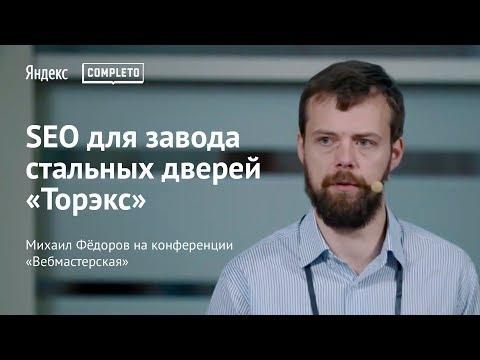SEO для завода стальных дверей — Михаил Фёдоров