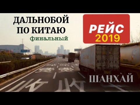 РЕЙС В ШАНХАЙ!