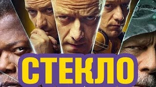 Стекло   обзор фильма 2019 М. Найт Шьямалан