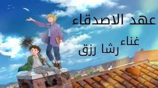 عهد الاصدقاء اغنية البداية مع الكلمات lyrics