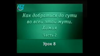 Химия для чайников. Урок 18. Фосфорные кислоты и соединения фосфора - кислоты плодородия