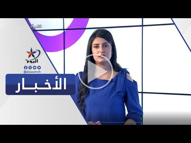 المرأة في الحدث   #قناة_اليوم  18-05-2021