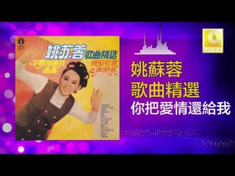 姚苏蓉 Yao Su Rong - 你把愛情還給我 Ni Ba Ai Qing Huan Gei Wo(Original Music Audio)