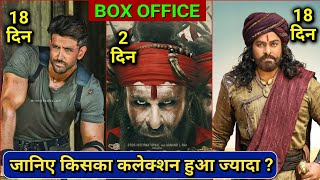 Box Office Collection, WAR, Laal Kaptaan, Ghost, Sye Raa Narasimha Reddy, Hrithik Roshan, Chiranjivi