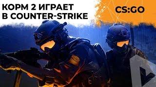 КОРМ2 В COUNTER-STRIKE. BO5
