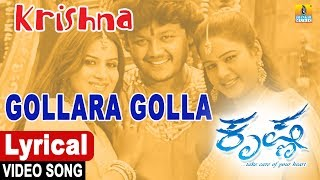 Gollara Golla Lyrical Song | Krishna Kannada Movie | Ganesh,Sharmiela | Jhankar Music