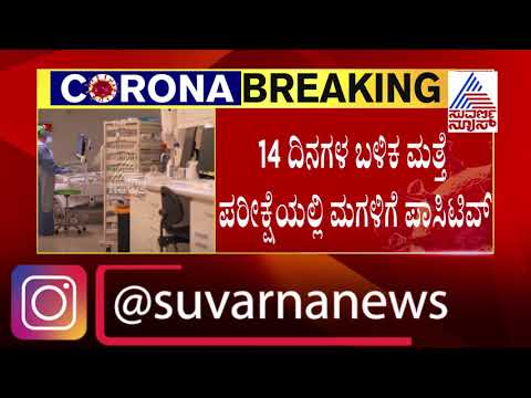 3 More Covid-19 Positive Cases Reported In Dakshina Kannada