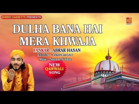 New Qawwali Song 2018 - Dulha Bana Hai Mera Khwaja - Abrar Hasan - Urs e Mubarak Ajmer Sharif
