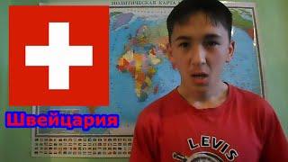 География (ЕВРОПА) Switzerland///Швейцария 6-выпуск