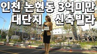 인천 남동구 신축빌라 34평형 2억원대 모델 유다연 이…