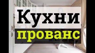 видео Кухни в стиле прованс (59 фото): дизайн, интерьер с гостиной, обои для маленькой, современный кухонный гарнитур, декор