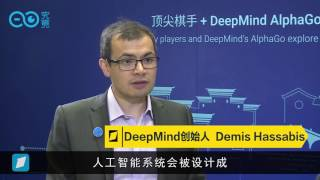 Yicai CEO Interviews AlphaGo Creator: Will AI Develop an Independent Learning Mechanism?