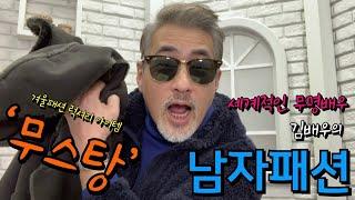 [남자패션] 한겨울 럭셔리 스타일링 '무스탕' / 있는…