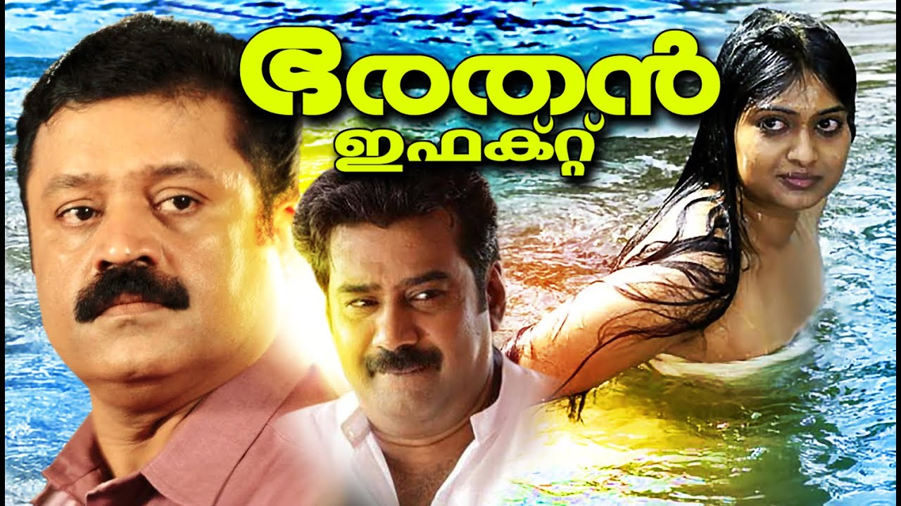 Malayalam Full Movie Bharathan Effect Suresh Gopi Biju