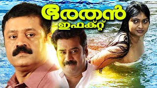 Malayalam Full Movie | Bharathan Effect | Suresh Gopi,Biju Menon,Geethu Mohandas Thriller Movies