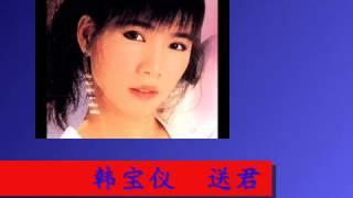 韩宝仪   夜上海+陋巷之春+送君+家家有本难念的经   YouTube