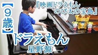 【9歳】ドラえもん/星野源 『映画ドラえもん のび太の宝島』主題歌 thumbnail