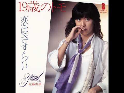 佐藤由美「19歳のトモ (Single Ver.)」[1977]