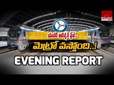 Bhaarat Today Complete Ground Report On Hyderabad Metro Train | Evening Report