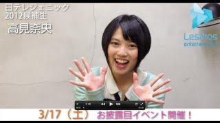 高見奈央が日テレジェニック2012候補生に選出されました! 3/17(土)に...