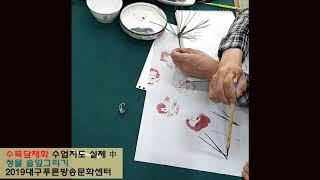 서화교실 ] 동양화 수묵담채화 정물 수업지도 실제 모습…