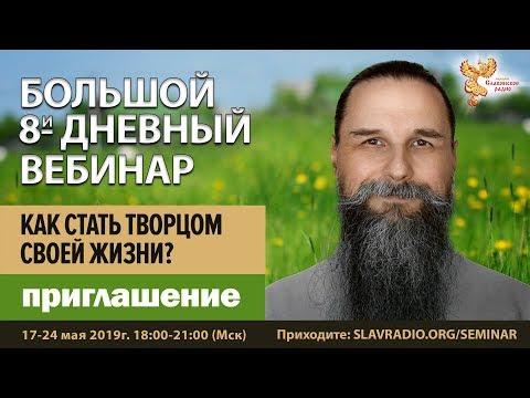 Алексей Орлов — БОЛЬШОЙ 8-дневный вебинар 17-24 мая 2019 | Как стать ТВОРЦОМ своей жизни