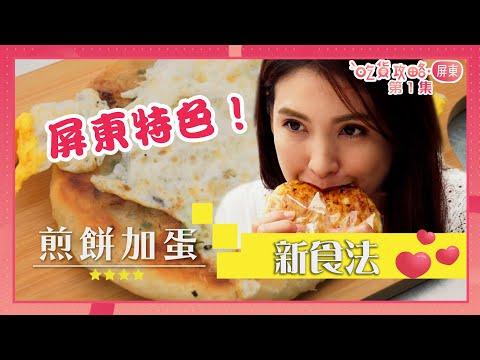 吃貨攻略.屏東 屏東特色!煎餅加蛋新食法 台灣美食 沈韋汝 屏東美食