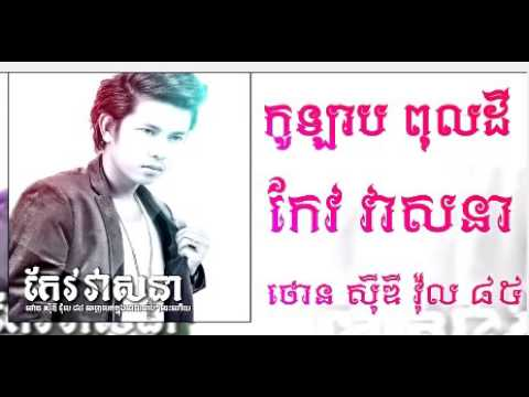 Keo Veasna New Song 2016, Town CD Vol 85, Full Album