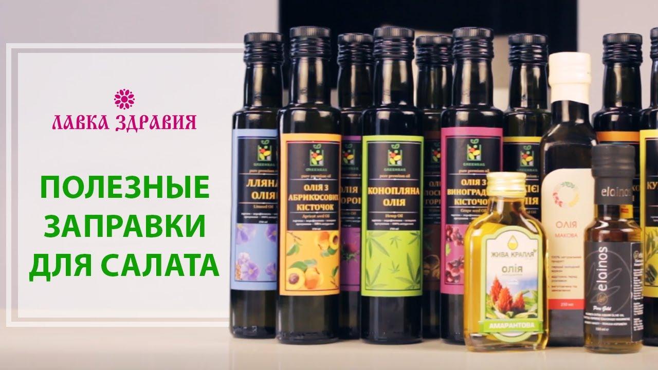 Полезные заправки для вкусных салатов: сыродавленные масла от «Лавка Здравия»