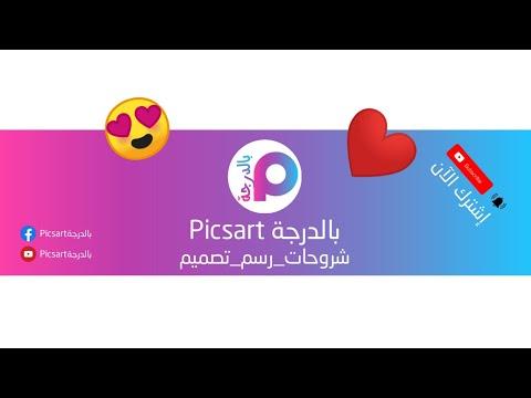 طريقة-تصميم-غلاف-يوتيوب-إحترافي-في-10-دقايق-فقط-باستخدام-برنامج-pixellab-الأسود