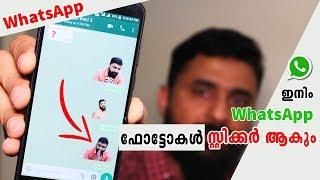 So Erstellen Sie Ihre Eigene WhatsApp-Sticker! Einfache Methode Malayalam Shijo p Abraham