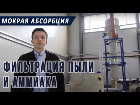 Промышленные фильтры для очистки воздуха от пыли и аммиака
