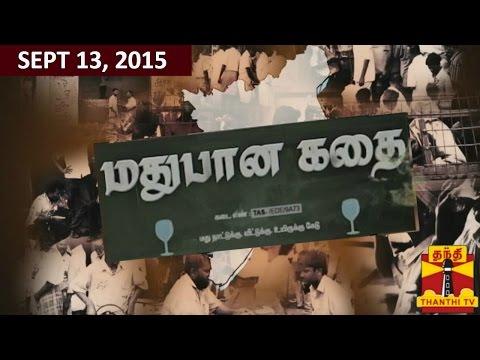 """Thanthi TV Special Documentaries : """"Madhubana Kadhai"""" (13/9/2015) - Thanthi TV"""