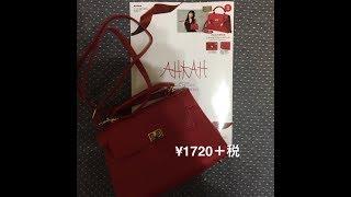 AHKAH(アーカー)の公式ムック本のバッグの紹介です。