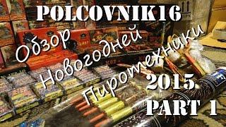 Пиротехника - мои петарды и салюты на Новый год 2015 [часть 1](Это первая часть долгожданного видео о моей пиротехнике на Новый год 2015.В этом году у меня просто рекордное..., 2014-12-27T09:45:02.000Z)