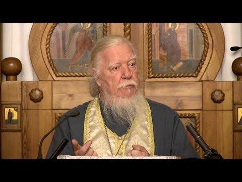 Протоиерей Димитрий Смирнов. Проповедь о событии космического масштаба