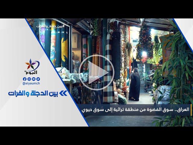 العراق.. سوق الفضوة من منطقة تراثية إلى سوق حيوي