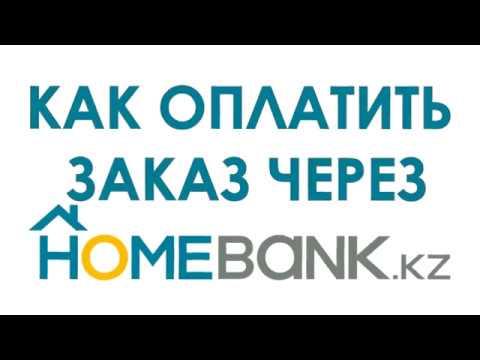 Как оплачивать заказ через Homebank.kz?