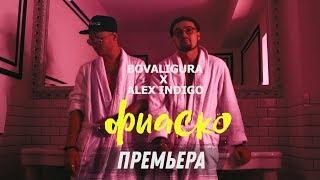 Смотреть клип Bovaligura & Алекс Индиго - Фиаско