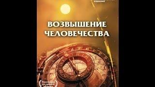 Ниже чем ангелы 01(BBC - Возвышение человечества... У каждой эпохи есть свой поворотный пункт — возникновение нового взгляда..., 2013-12-03T15:09:07.000Z)