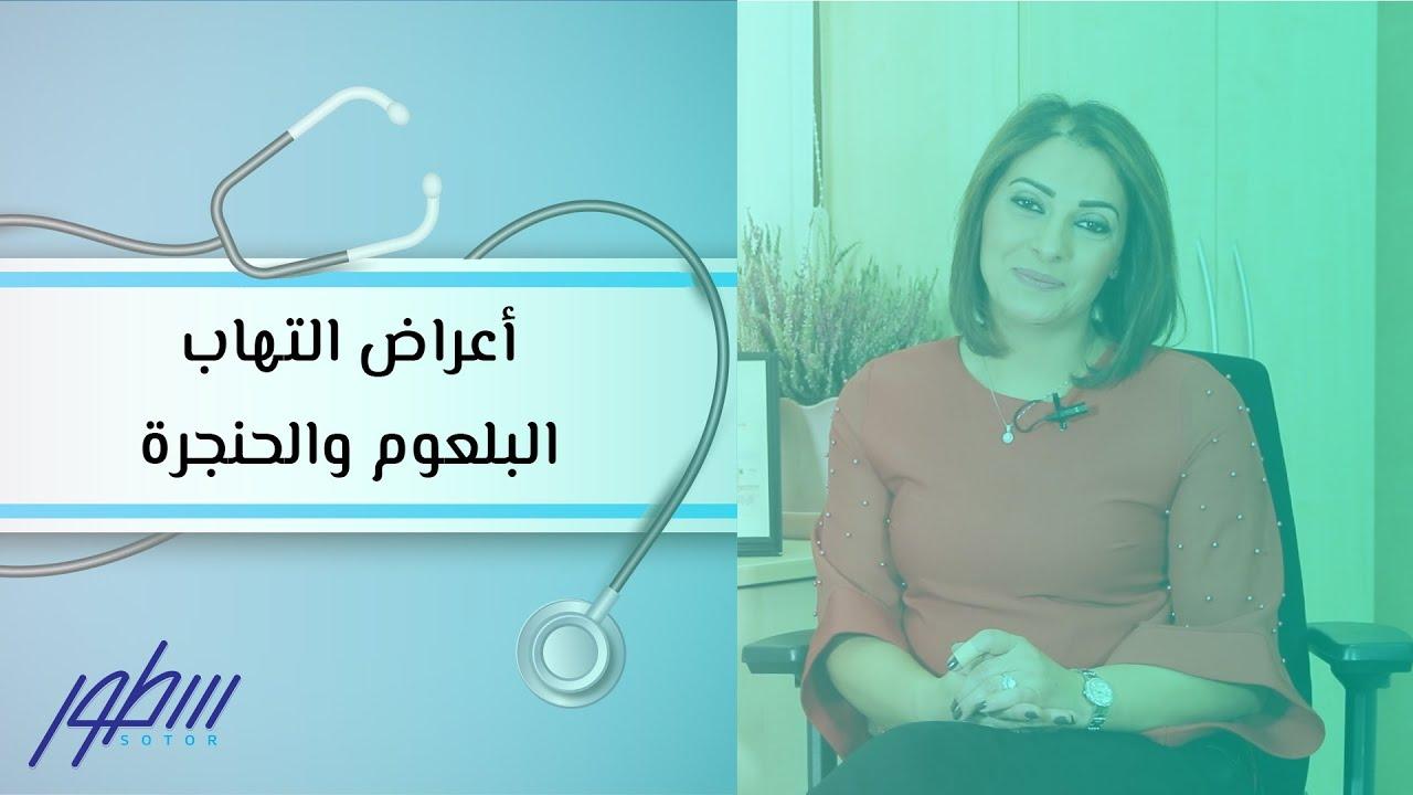 أعراض التهاب البلعوم والحنجرة